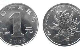 2000菊花一元硬币价格现在多少钱 2000菊花一元硬币市场价格表