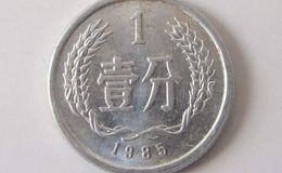 1985年的一分錢硬幣值多少錢 1985年的一分錢硬幣回收價目表