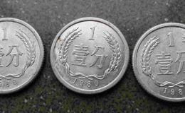 1980年一分硬币目前值多少钱 1980年一分钱市场价格表一览