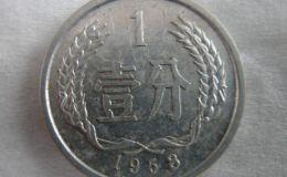 目前1958年的一分硬幣值多少錢 1958年的一分硬幣最新價目表
