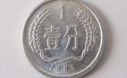 1985年的1分硬币值多少钱目前 1985年的1分硬币市场价目表