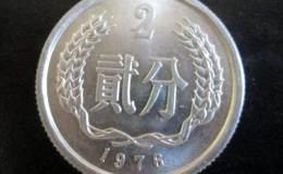 1976年的二分硬币目前的价格值多少 1976年的二分硬币价目表