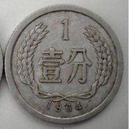 1964年的一分钱硬币值多少钱 1964年的一分钱硬币最新价目表