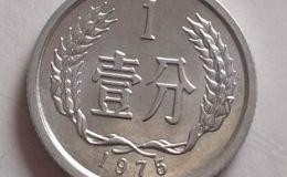 1975年一分硬币价格现在是多少 1975年一分硬币市场价目表