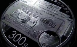 人民币发行70周年纪念币  人民币发行70周年纪念币价值