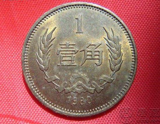 1980年一角硬币值多少钱 1980年一角硬币市场行情