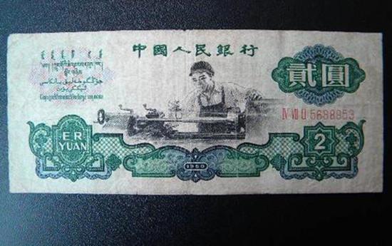 1960年两元纸币值多少钱 1960年两元纸币历史背景介绍