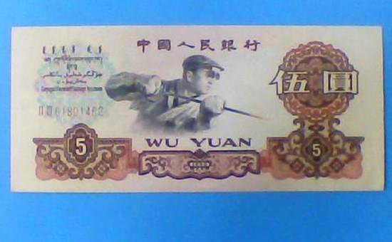 一九五六年五元纸币值多少钱 一九五六年五元纸币相关介绍