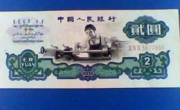 第三套人民幣兩元值多少錢 第三套人民幣兩元圖片介紹