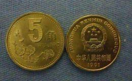 五角硬币梅花的值多少钱 梅花五角现在价值多少