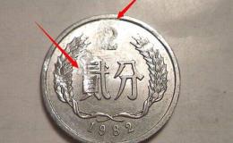 1982年的二分硬幣現在價格 1982年的二分硬幣價值分析