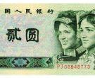 第四套人民币今日价格 第四套人民币单张市价