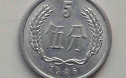 1986年5分錢硬幣值多少錢 1986年5分錢硬幣相關介紹