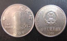 目前1999年一元硬币值多少钱 1999年一元硬币回收市场价目表