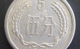 1984年5分钱硬币值多少钱目前 1984年5分钱硬币回收价目表
