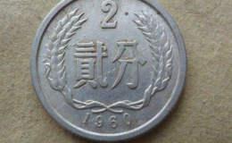 1960年2分硬币现在价格值多少 1960年2分硬币最新市场报价表