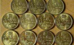 1993年五角硬币值多少钱目前 1993年五角硬币最新价目一览表
