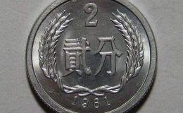 1961年的二分硬幣目前價格多少 1961年的二分硬幣市場價目表