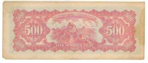 长城银行500元纸币价格 长城银行五百元流通卷价格