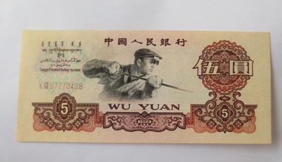 第三套人民币五元值多少钱_收藏投资规律