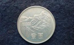 長城一元硬幣值二十萬 長城一元硬幣圖片介紹