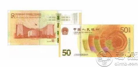 094开头的纪念钞 70年纪念钞094值多少钱