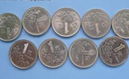 1991年一元硬幣值多少錢 1991年一元硬幣相關介紹