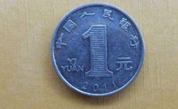 一元菊花硬幣收藏價格表 一元菊花硬幣單枚收藏價格