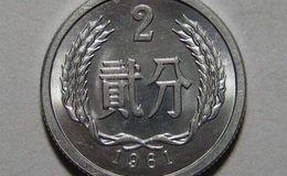 一枚1961年的2分硬币值多少钱 1961年的2分硬币最新报价表