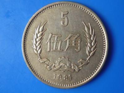 一枚1981年的五角硬币多少钱 1981年的五角硬币市场回收价目表