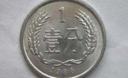 1986年一分硬幣現在單枚價格多少錢 1986年一分硬幣市場報價表