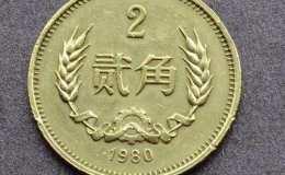 1980年2角硬币价格现在是多少 1980年2角硬币最新市场价目表