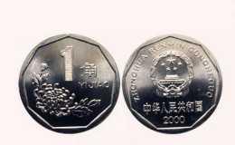 2000年鋁蘭花一角價格目前值多少錢 2000年鋁蘭花一角價目表