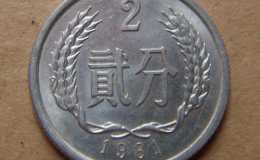 1981年的2分钱硬币现在价格多少 1981年的2分钱硬币最新价格表