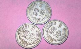 1956年的兩分的值多少錢_如何鑒別2分硬幣