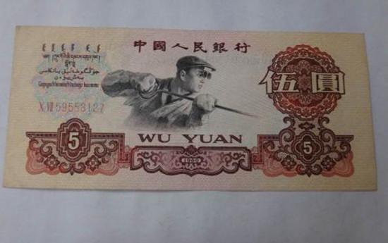 1960五元纸币值多少钱 1960五元纸币特点特征
