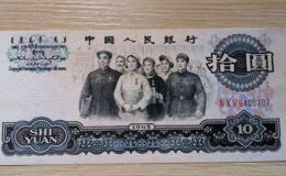 1965年10元紙幣值多少錢 1965年10元紙幣有發展前景嗎