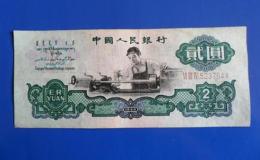60年2元紙幣現在值多少錢_鑒定知識