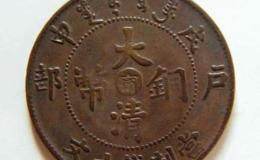 大清铜币价格值多少钱_铜币的区别