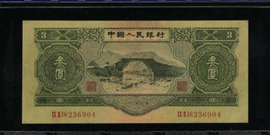 三元人民币值多少钱 三元人民币价值分析