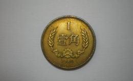 1980年1角硬幣值多少錢 1980年1角硬幣價值分析