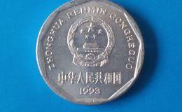 1993年一角值钱吗 1993年一角最新回收市场价格表