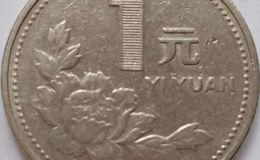 1994年一元硬币现在价格多少钱 1994年一元硬币回收市场价格表