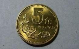 一枚1997年五角硬幣值多少錢 1997年五角硬幣最新回收市場報價表