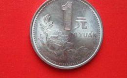 1996年的1元硬币价格 1996年1元硬币值多少钱一个