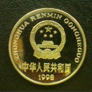 一枚1998年的一元值多少錢 1998年的一元最新回收價格表