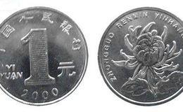 2000年的一元錢菊花硬幣價格多少 2000年的一元錢菊花硬幣報價表