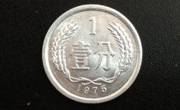 一枚1971年一分钱价格是多少钱 1971年一分钱回收市场价格表