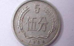 一枚1984年五分钱硬币值多少钱 1984年五分钱硬币市场报价表