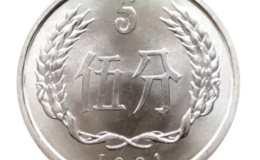 1991年的5分硬币值多少钱 1991年的5分硬币回收市场价格表